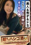 朝までハシゴ酒 09 レナちゃん 21歳 大学生