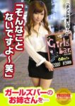 【超エロ デ ゴメンネ!】ガールズバーで働く女の子にインタビュー! あき
