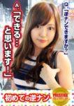 MAAN-san 街行くイイオンナが初めての逆ナン! さやか(23)