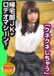 MAAN-san 【#エロいJKと繋がりたい】帰宅部JKをバイブ付きロデオマシーンにRide ON! れな