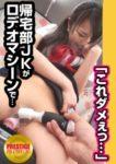 MAAN-san 【#エロいJKと繋がりたい】帰宅部JKをバイブ付きロデオマシーンにRide ON! まき