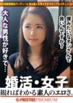 婚活女子01 伊藤さん 26歳 会社員(事務)