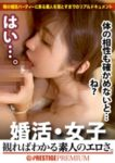 婚活女子02 沖田里緒さん 24歳 販売員(花屋)