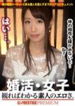 婚活女子03 佐伯優子さん 27歳 OL