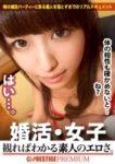 婚活女子04 倉木詩織さん 23歳 歯科助手
