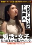 婚活女子06 奥村美和 24歳 ファミレス店員