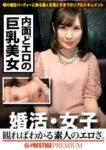 婚活女子 安西ひかりさん 24歳 ピアノ講師