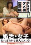 婚活女子 09 美木一葉さん 23歳 保育士