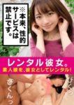 レンタル彼女 ちーちゃん 20歳 大学生